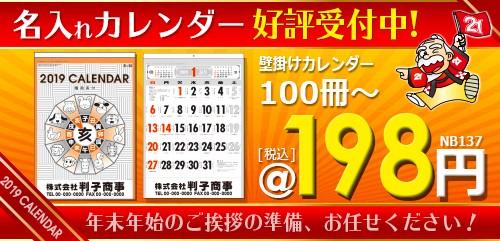 2-カレンダー好評受付中(中)-2019