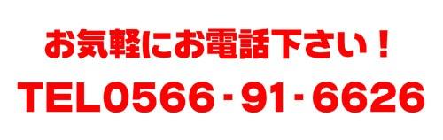 お問い合わせは 0566-91-6626 まで