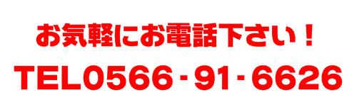 お電話下さい