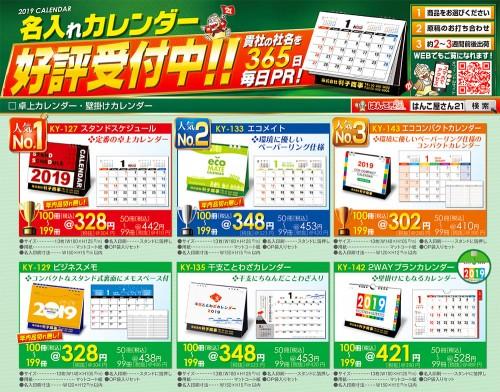 calendar-desk-itemi201810