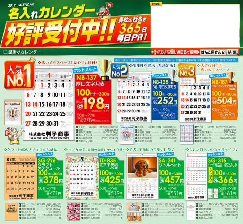calendar-wall-itemi201810