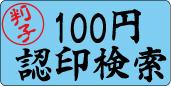 100円認印ハンコ検索
