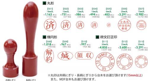 round-rubber201801