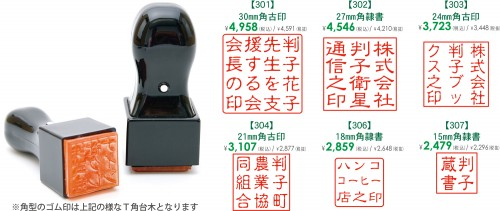 square-rubber201801