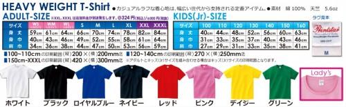 Tシャツプリント・サイズ・カラー