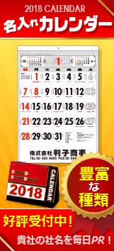 3-カレンダー2018受付中(縦)