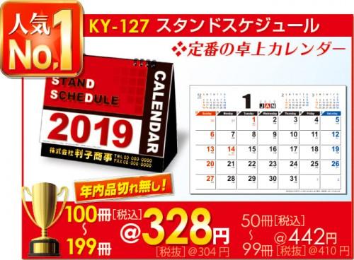 desk-ky127-201807